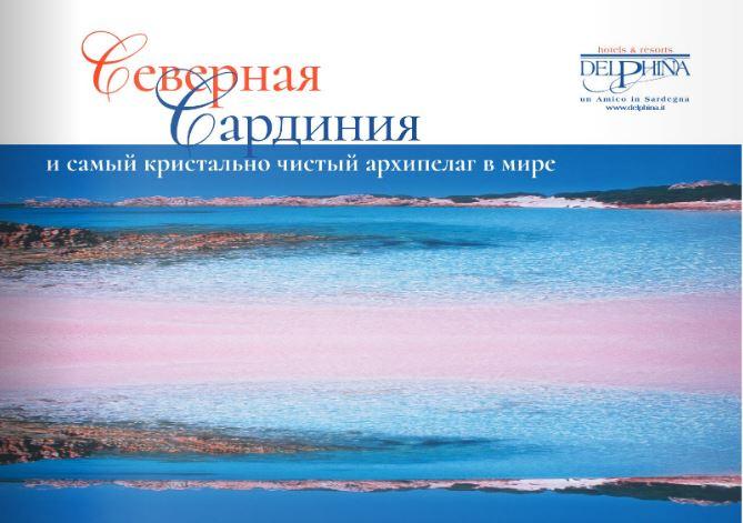Delphina Hotels & Resorts - каталога