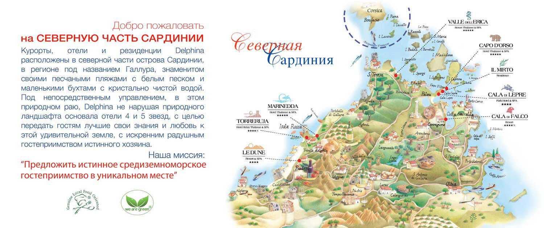 Delphina отелей и курортов Сардинии